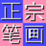 正宗笔画输入法 8.03 官方正式版