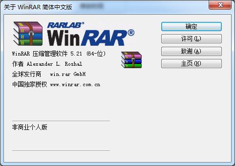 WinRAR64位