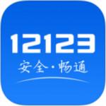交管12123官方下载 2.0.4 最新电脑版