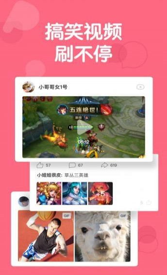 皮皮虾社区app