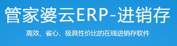 管家婆ERP进销存 6.1.6 免费版