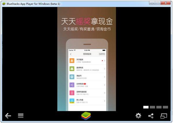 淘粉吧返利网 10.13 最新版