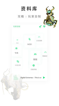 WF国际服 For Warframe 3.2.8 ios版