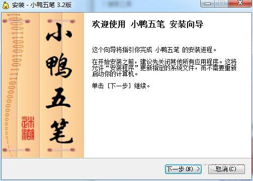 小鸭五笔输入法下载 3.3 免费版