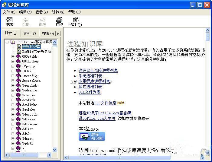 进程知识库 Build 0914(CHM) 1.0