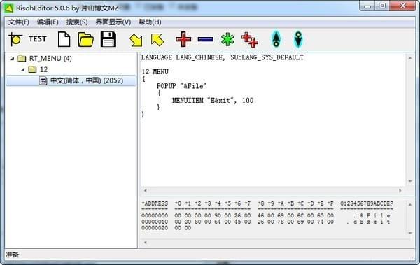 RisohEditor文件资源编译器 5.0.6 绿色免费版