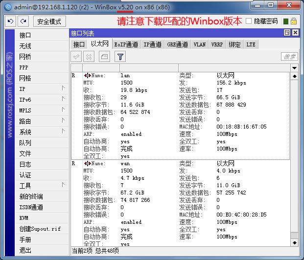 ROS远程管理第1张预览图