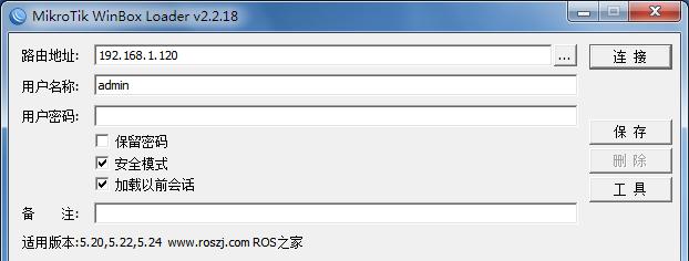 ROS远程管理第2张预览图