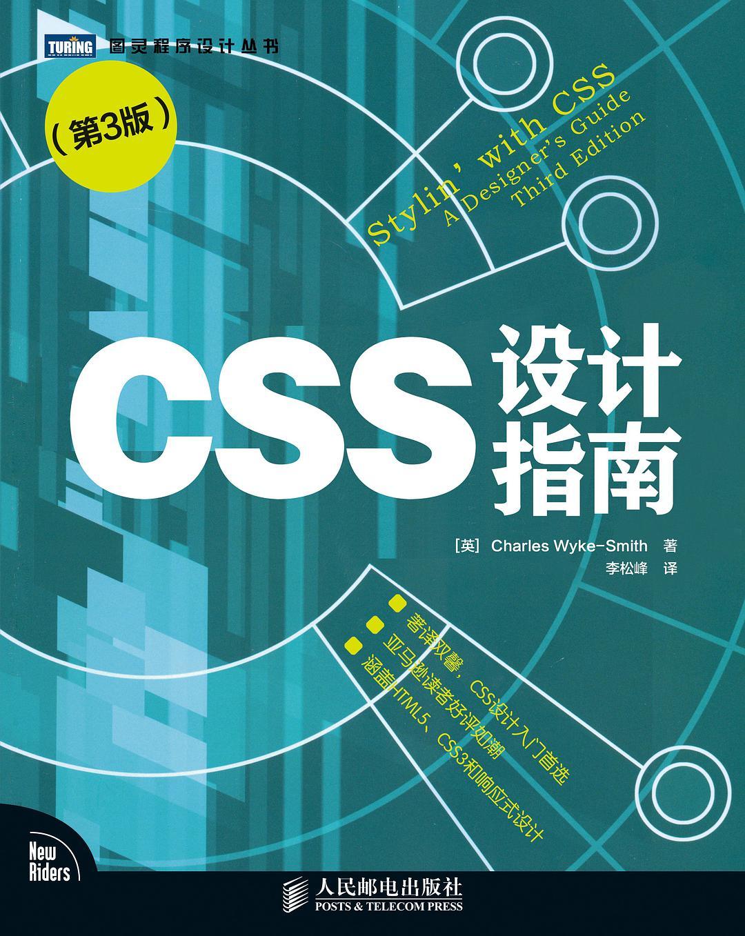 Web设计者CSS样式设计指南 CHM 正式版
