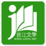 晋江小说阅读 5.2.8 安卓版