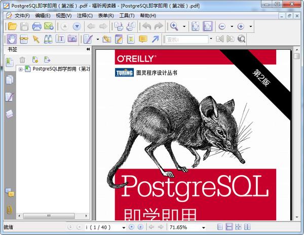 PostgreSQL 第2版(CHM)