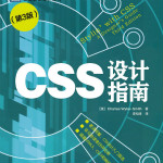 Web设计者CSS样式设计指南(CHM) 正式版 1.0