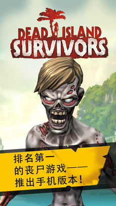 死亡岛幸存者中文版