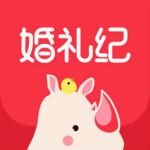 婚礼纪app 8.6.4 安卓版