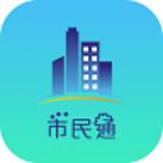 长春市民通app