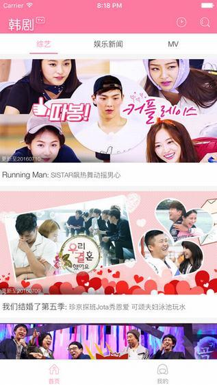 韩剧TV网app