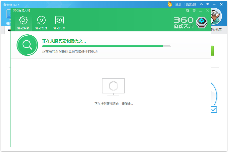 鲁大师 6.1020.2115.211 Beta 绿色最新正式版