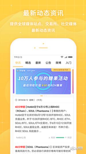 幣智慧app