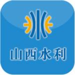山西省水利厅app