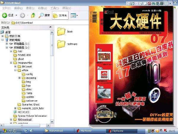 大众硬件杂志05年合辑下载 1.0