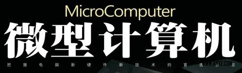 微型计算机 2018年5月下 免费版 1.0