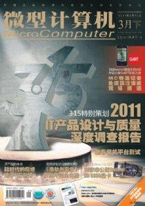 微型计算机 2018年5月下 免费版