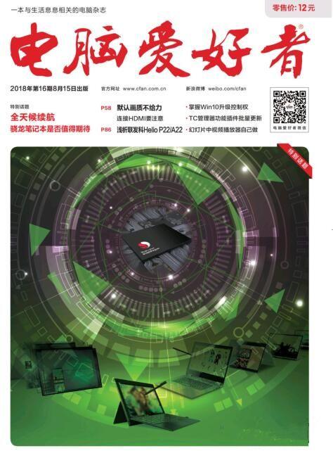 电脑爱好者2018年16期 高清版 1.0