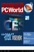 微电脑世界 精选版 3.4.2.15596 安卓版