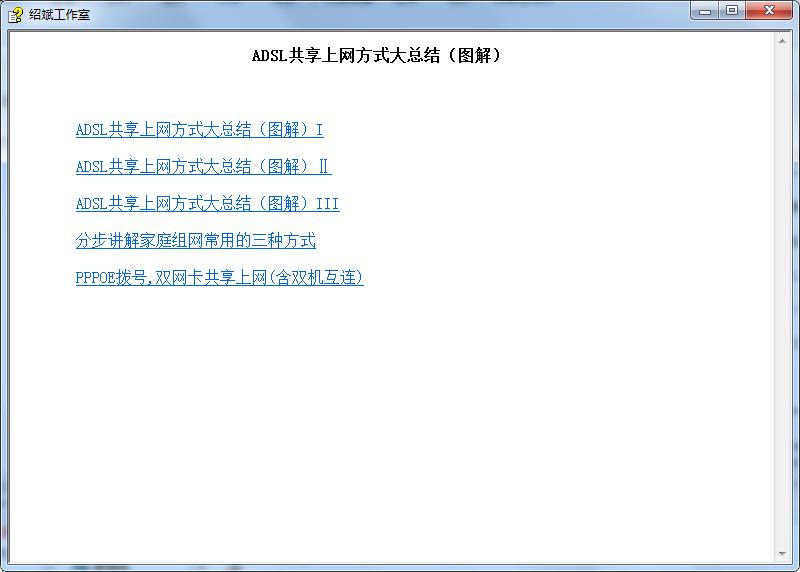 ADSL共享上网方式大总结 CHM电子书版