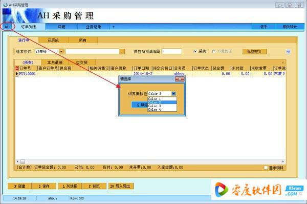 AH采购管理软件 4.23 免费版