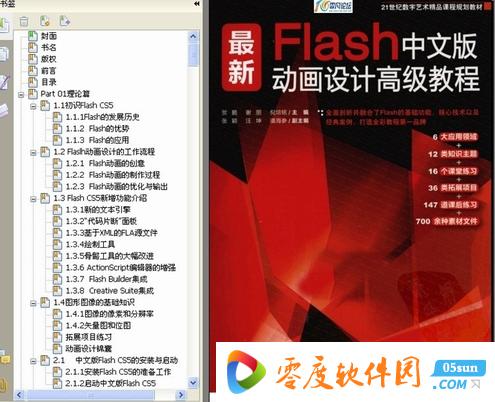 Flash动画制作教程 中文版 pdf电子书 1.0