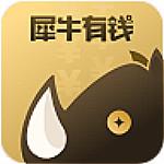 犀牛借钱 1.0.0 安卓版
