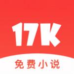 17k小说app