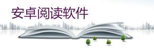 安卓阅读软件免费下载_安卓阅读软件