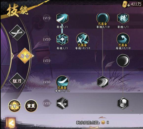 侍魂胧月传说第13张预览图