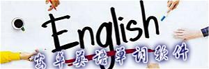 安卓英语单词哪个好_安卓英语单词软件