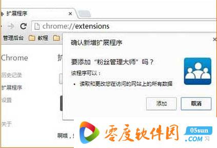 管理大师Chrome插件第3张预览图
