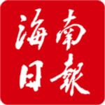 海南日报 3.1.2 安卓版
