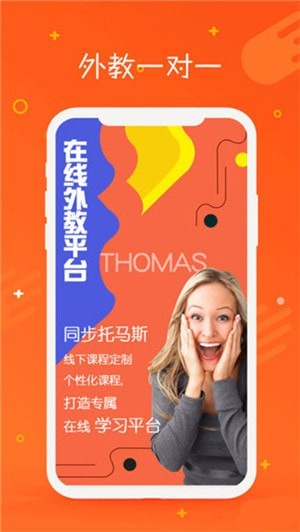 托马斯英语馆app第2张预览图