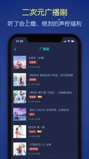 猫耳夜听app 1.0 iPhone版