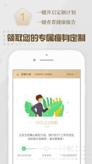 智享瘦app 1.0 iPhone版