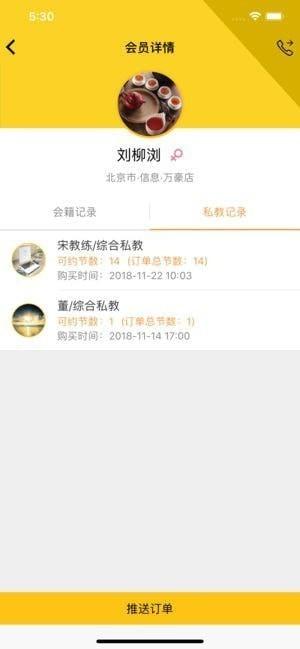 练多多教练app 1.0 iPhone版