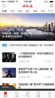 安阳日报app第1张预览图