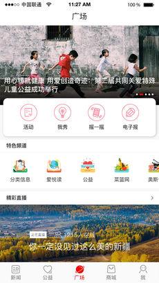 安阳日报app第2张预览图