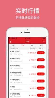 链财经app 1.1 iPhone版
