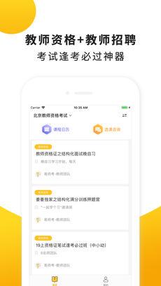易师考app 1.0 ios版
