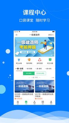 建筑联盟app 1.0.2 iPhone版