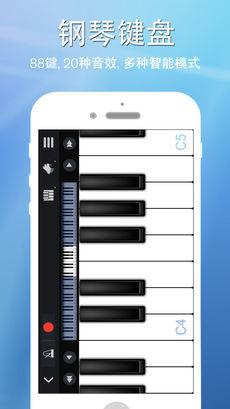完美钢琴 4.4 iPhone版
