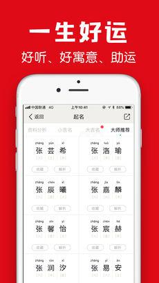 富贵起名软件 1.7 iPhone版