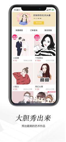 手工画像app 4.0 iPhone版